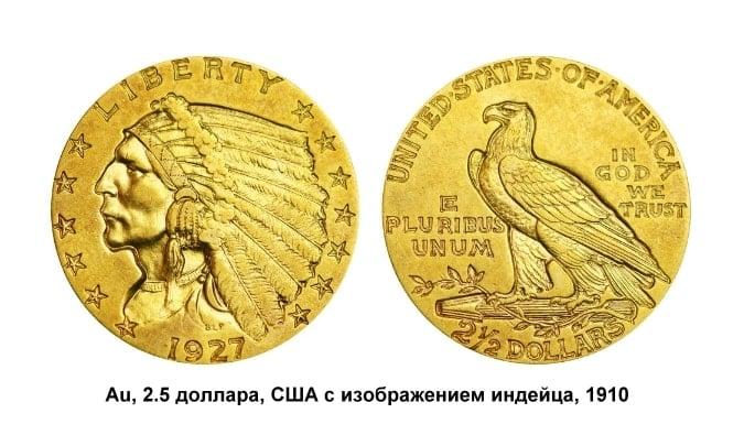 Золотые монеты США с изображением индейца, 1910