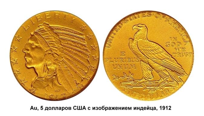 Покупка и продажа золотых монет США. 5 долларов 1912 г