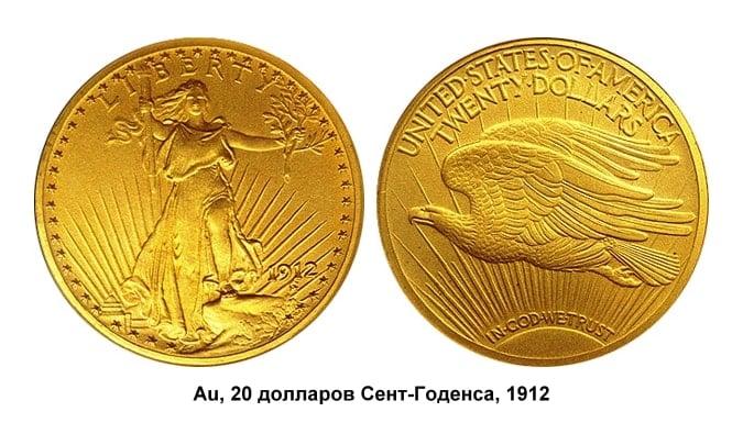 20 долларов США, золотая монета 1912 года