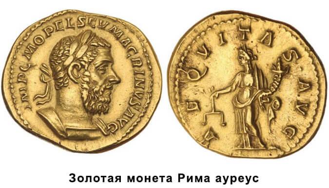 Золотая монета Древнего Рима ауреус