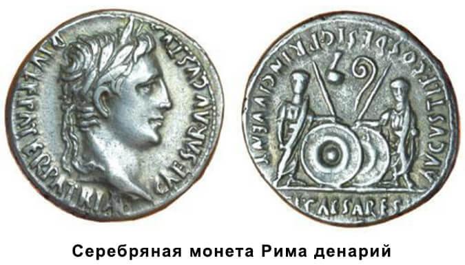 Продать серебряную монету Рима денарий