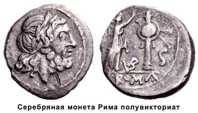 Стоимость серебряной монеты Рима полувикториат
