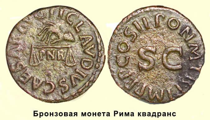 Выкуп бронзовой монеты Рима квадранс