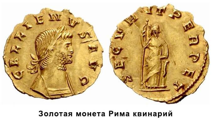 Выкупить золотые монеты Древнего Рима квинарий