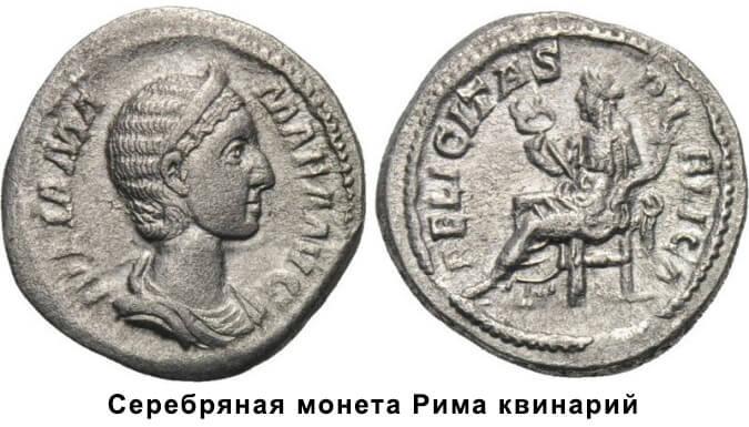Оценить серебряную монету Рима квинарий