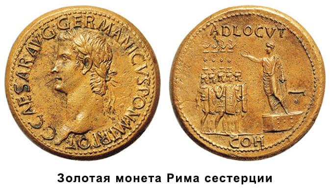 Оценить золотую монету Древнего Рима сестерции