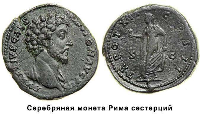 Оценка серебряной монеты Рима сестерций