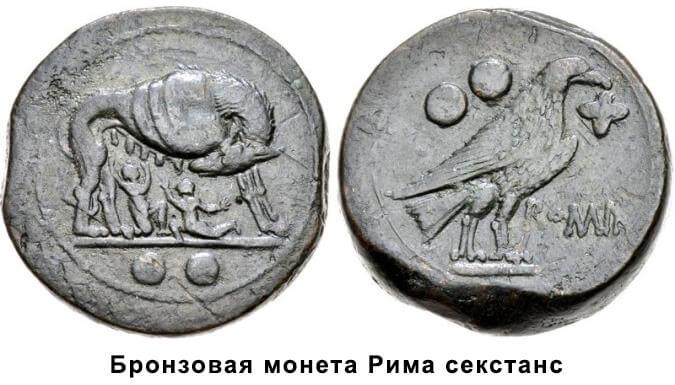Купить бронзовую монету Рима секстанс