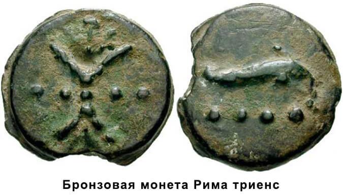 Стоимость монеты Рима триенс