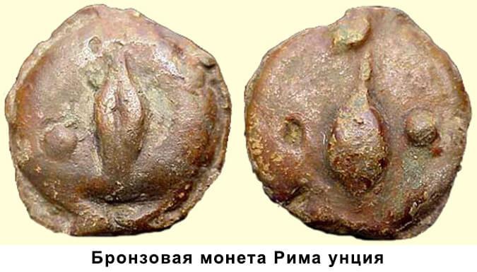 Продать бронзовую монету Рима унция