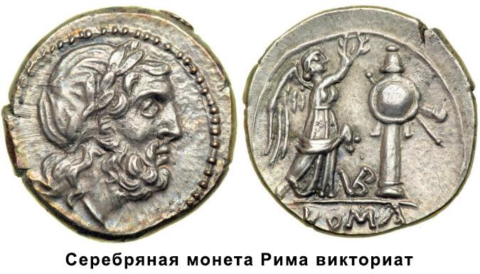 Стоимость серебряной монеты Рима викториат