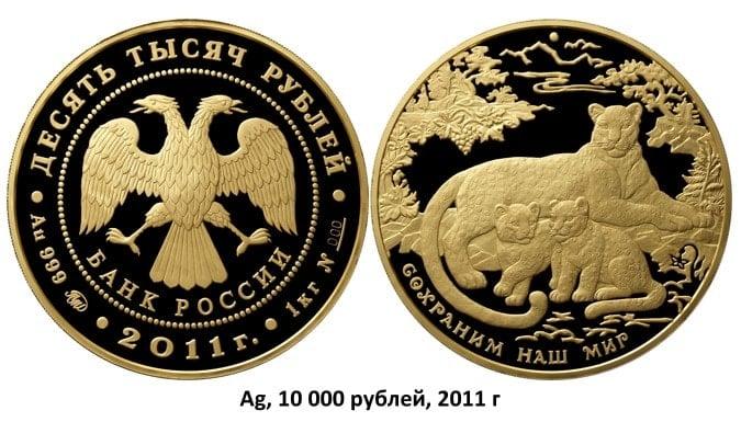 Золотые монеты России 10 000 рублей, 2011 г