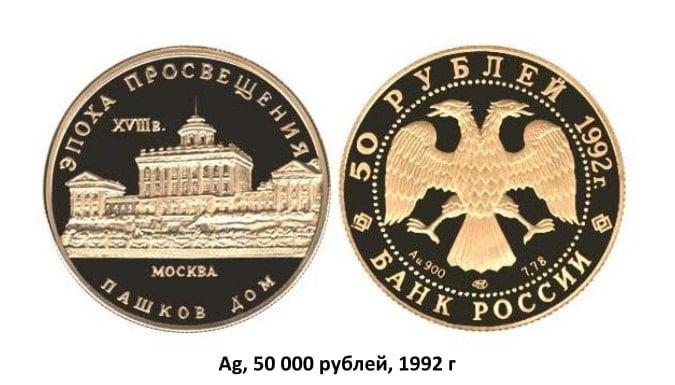 Золотые монеты России 50 000 рублей, 1992 г
