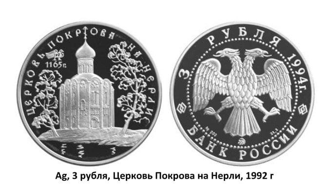 Ag, 3 рубля, Церковь Покрова на Нерли, 1992 г