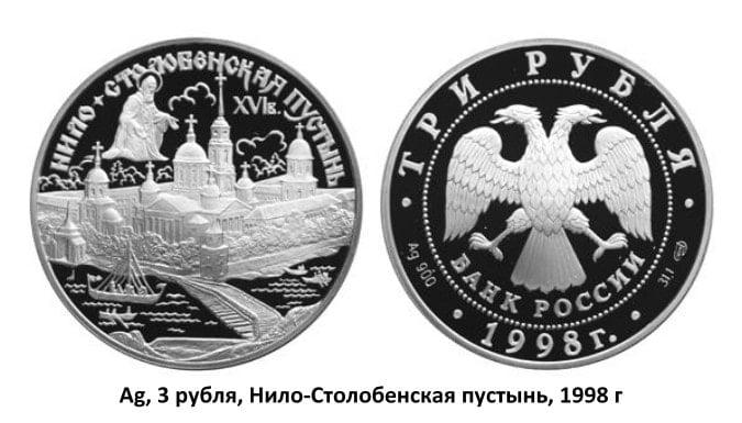 Ag, 3 рубля, Нило-Столобенская пустынь, 1998 г