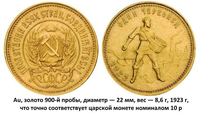 Au, золото 900-й пробы, диаметр — 22 мм, вес — 8,6 г, 1923 г, что точно соответствует царской монете номиналом 10 р