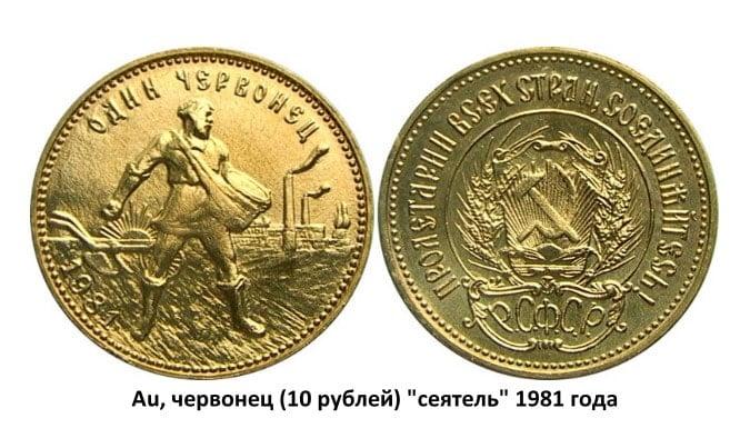 """Au, червонец (10 рублей) """"сеятель"""" 1981 года"""