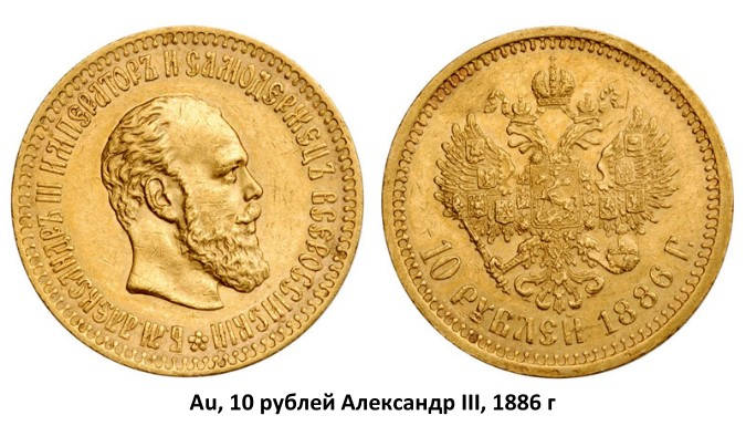 Au, 10 рублей Александр III, 1886 г