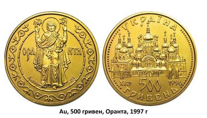 Au, 500 гривен, Оранта, 1997 г (золотые монеты Украины)