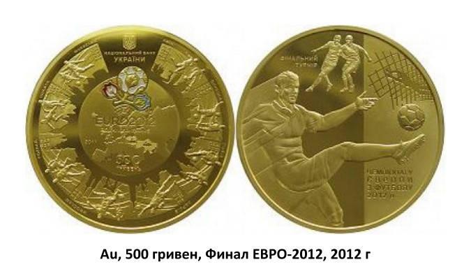 Au, 500 гривен, Финал ЕВРО-2012, 2012 г (купим золотые монеты Украины)