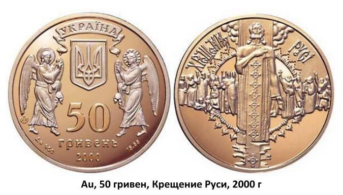 Au, 50 гривен, Крещение Руси, 2000 г (скупка золотых монет Украины)