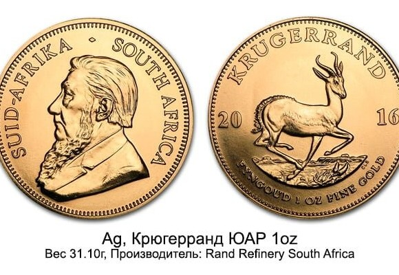 Золотая монета Крюгерранд ЮАР