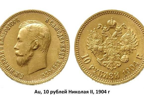 Золотой червонец - 10 рублей