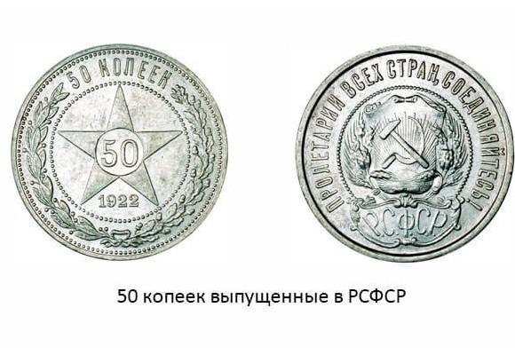 50 копеек РСФСР: реальная стоимость ценных полтинников