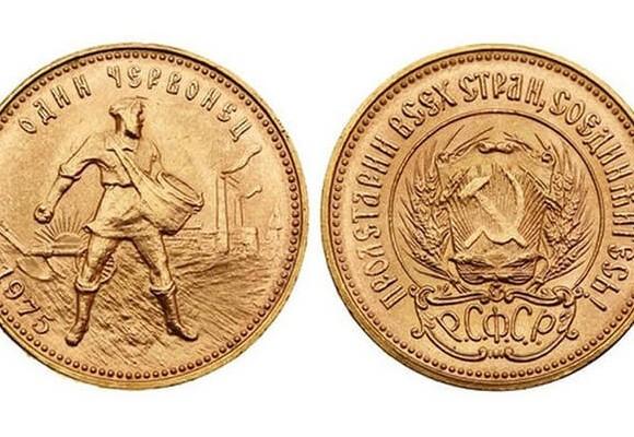 10 рублей РСФСР (Червонец Сеятель)