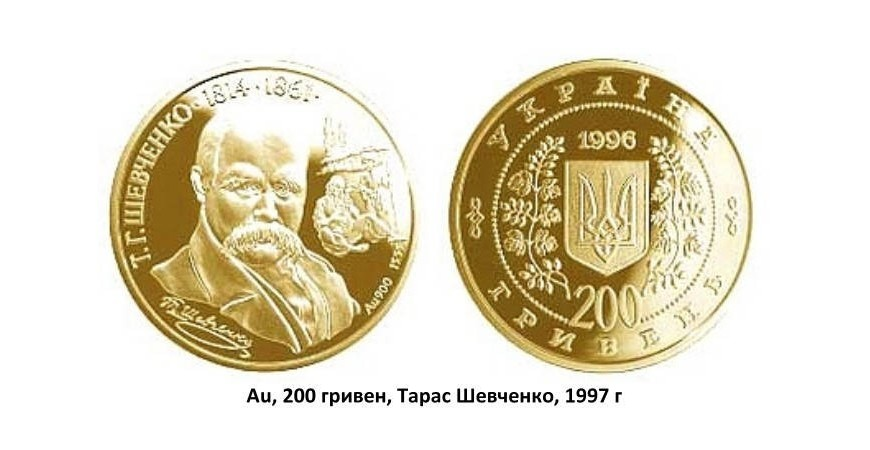 Золотые монеты Украины