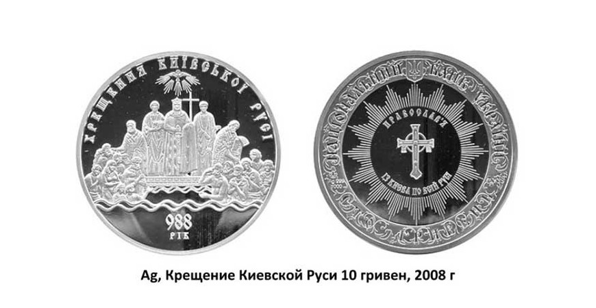 Срібні монети України