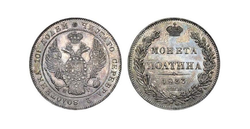 Николай I его серебряная полтина