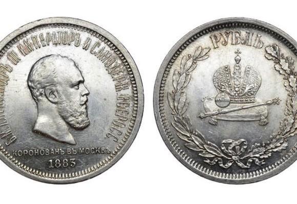 Один рубль Александра Третьего