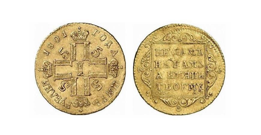 5 рублей Павла I
