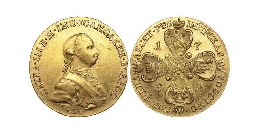 10 Рублів Петра III