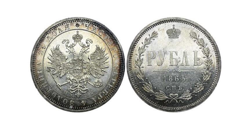 Серебряный рубль царя Александра ІІ