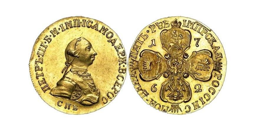 5 рублей Петра III