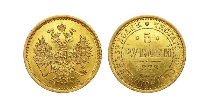 5 рублів Олександра II