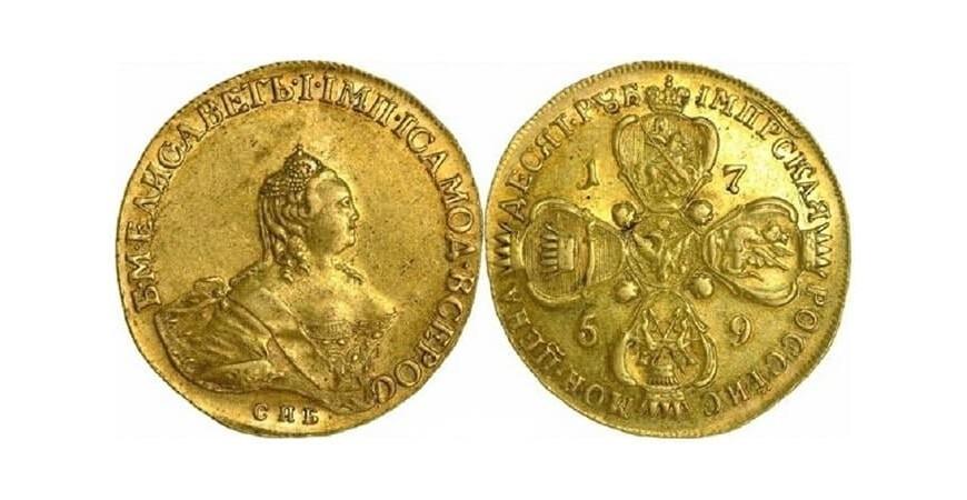 Где можно купить 10 рублей Елизаветы