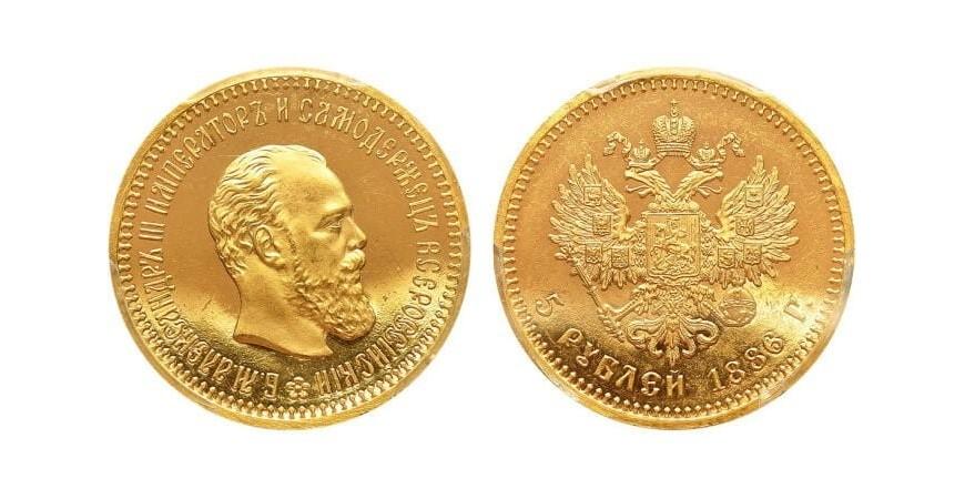 Пять рублей Александра Третьего