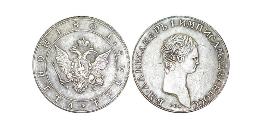 Александр I и его 1 серебряный рубль