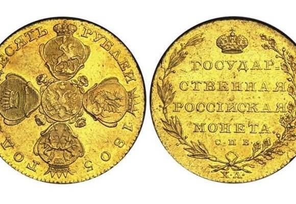 Александр I и его золотые 10 рублей