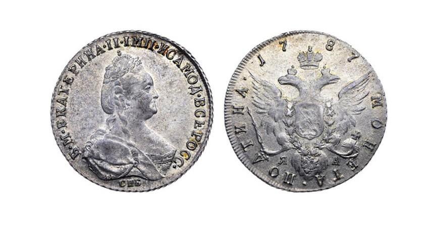 Полтина Катерини II