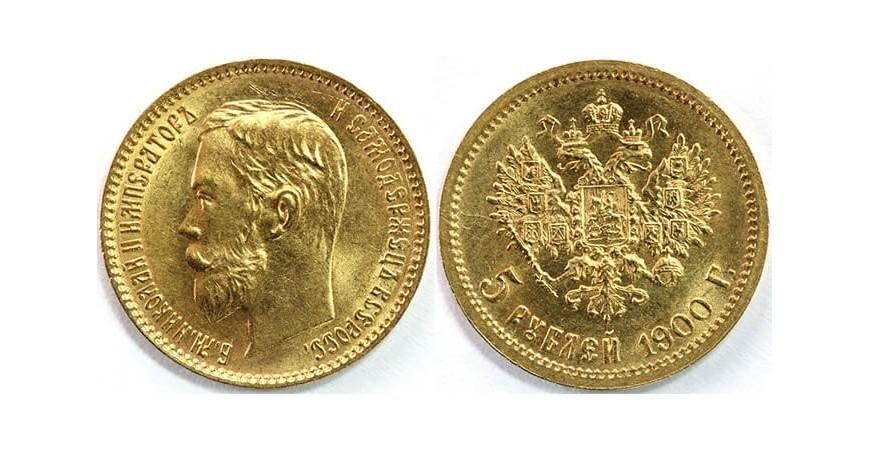 Оцінка монети номіналом п'ять рублів Миколи Другого