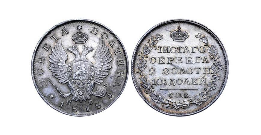 Александр I и его серебряная полтина