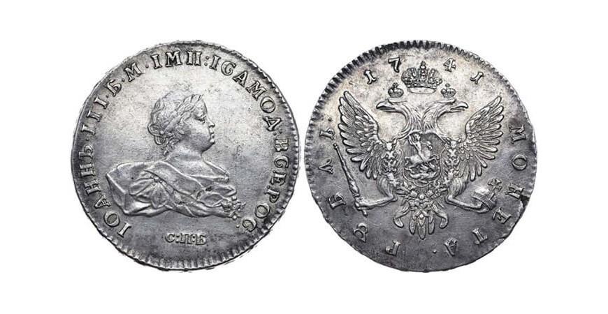 Почему сейчас непросто купить 1 рубль Иоанна Антоновича?