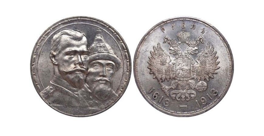 Оценка памятных рублей Николая Второго