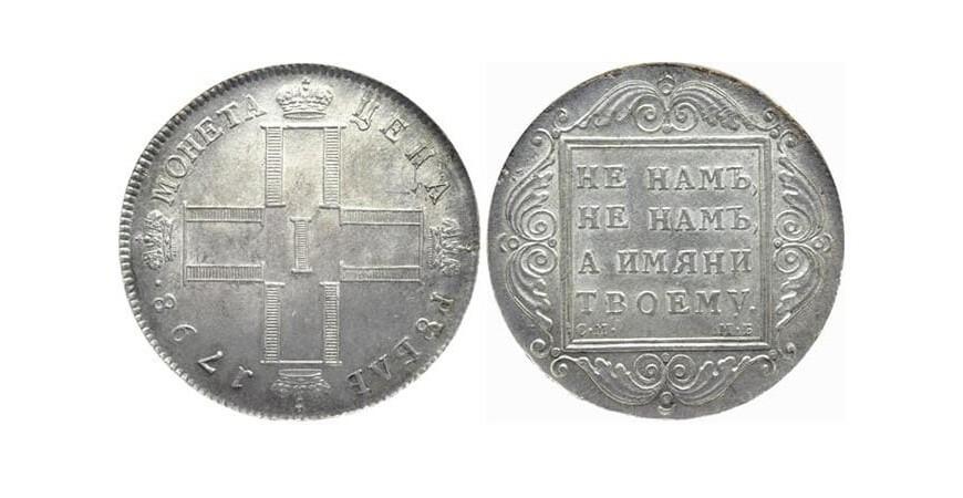 1 рубль Павла I