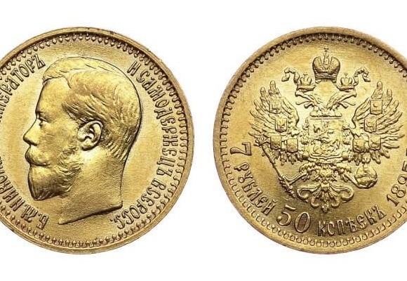 7 рублей 50 копеек Николая II
