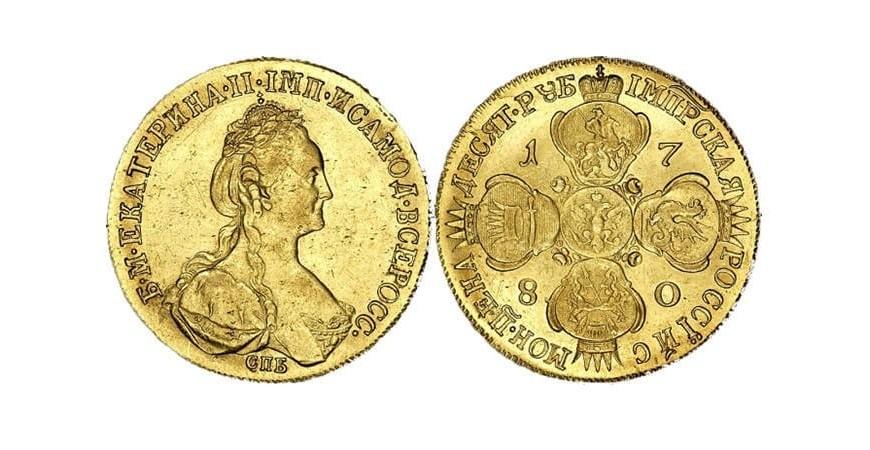 10 рублей Екатерины II